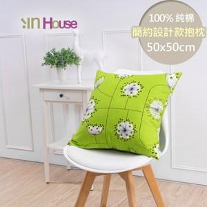 IN-HOUSE-簡單系列純棉抱枕-蒲公英(綠-50x50cm)