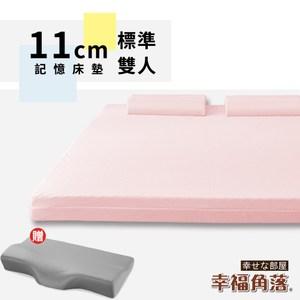幸福角落 日本大和防蹣抗菌表布11cm釋壓記憶床墊安眠組-雙人5尺甜美粉