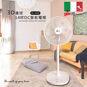 [特價]【Giaretti】3D遙控14吋DC智能電扇 GL-1424