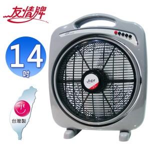 友情牌14吋手提涼風箱型扇 KB-1486