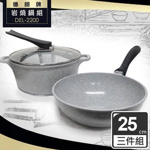 【德朗牌】岩燒鍋組DEL-2200(炒鍋*1、湯鍋*1、鍋蓋*1)