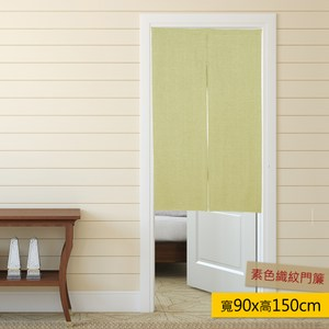HOLA 素色織紋長門簾 寬90x高150cm 芥黃色