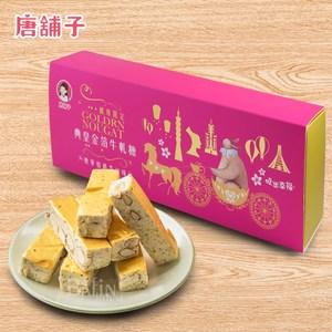 【唐舖子】典皇金箔牛軋糖 200g(唐寧伯爵茶口味)