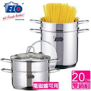 【德國ELO】不鏽鋼煮麵蒸籠雙鍋組20公分