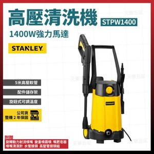 STANLEY 史丹利高壓清洗機 STPW1400