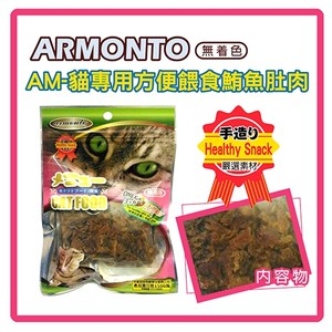 【AM】貓專用方便餵食鮪魚肚肉50g*3包組(D952B08-1)