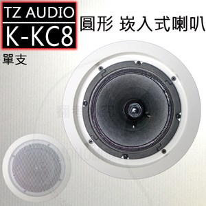 TZ AUDIO K-KC8 崁入式喇叭 單支