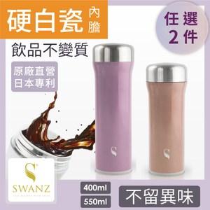 SWANZ火炬陶瓷保溫杯400+550ml-雙件優惠-國際品牌品質保證 簡約紫400ml+