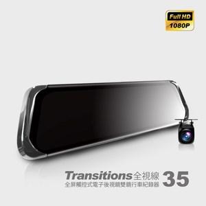 【全視線】35 前後1080P觸控式電子後視鏡雙鏡 流媒體行車紀錄器