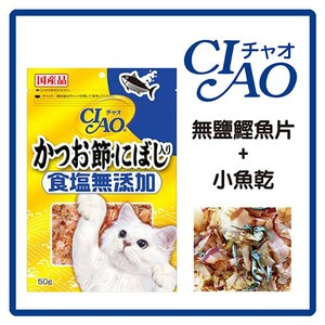 【CIAO】無鹽鰹魚片+小魚乾(藍)50g*2包(D002A01-1)