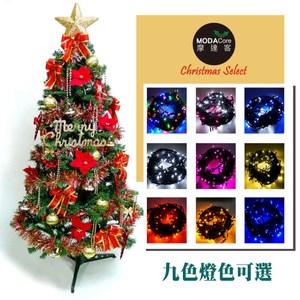 摩達客幸福8尺一般型裝飾綠聖誕樹紅金色系配件100燈LED燈3串藍光