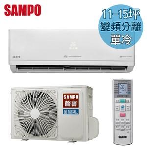 聲寶 SAMPO 頂級型單冷變頻一對一分離式冷氣 AM-PC72D / AU-PC72D