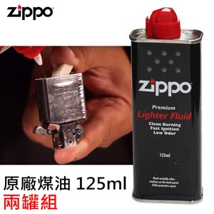 Zippo 戶外登山露營通用原廠打火機煤油 125ml 兩罐組
