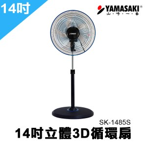 YAMASAKI 山崎家電 14吋外旋式360度立體循環扇 SK-1485S