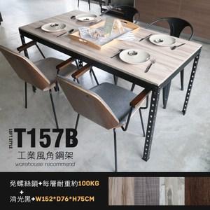 角鋼美學-工業風免鎖角鋼餐桌/工作桌-消光黑+木板1號