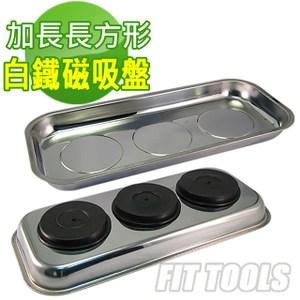 【良匠工具】加長長方形白鐵工作收納磁吸盤