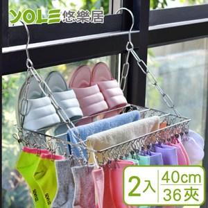 【YOLE悠樂居】201實心不鏽鋼陽台掛式防風曬衣架40cm-有夾2入