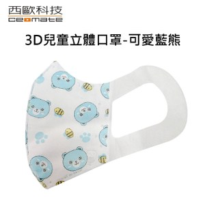 【西歐科技】3D兒童口罩粉熊/藍熊50片(6盒)