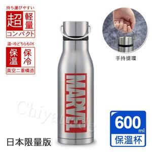 【MARVEL】漫威 限定紀念款 不鏽鋼保冷保溫杯 600ml