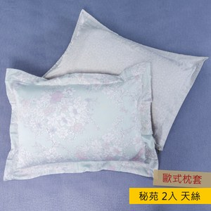 HOLA 秘苑天絲歐式枕套 2入