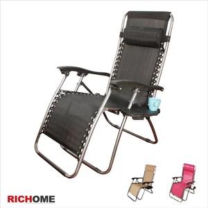 【RICHOME】舒適休閒躺椅-附杯架-2色黑色