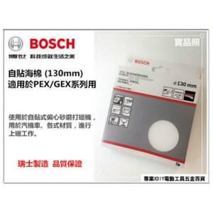 德國 BOSCH 原廠5英吋 130mm 自黏 自貼 打蠟 海棉