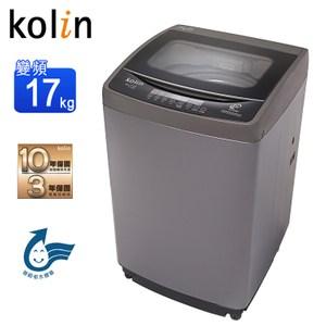 Kolin歌林17公斤變頻洗衣機 BW-17V03~含基本安裝