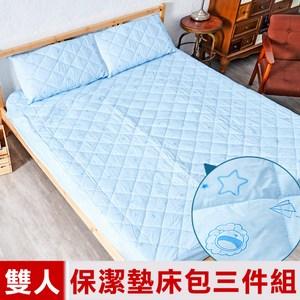 【奶油獅】星空飛行-抗菌防污鋪棉保潔墊床包三件組-雙人5尺-藍