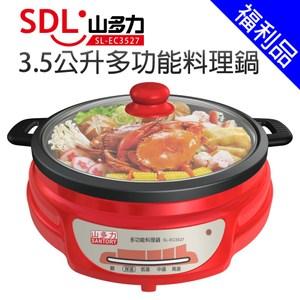 福利品【SDL山多力】3.5L多功能料理鍋 (SL-EC3527