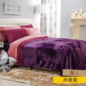 HOLA home 蒙嗇拉現代法蘭絨床被組 單人 紫紅