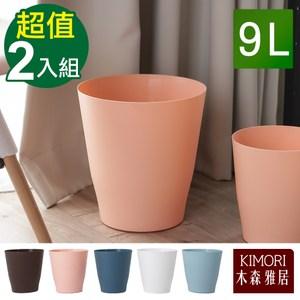【木森雅居】KIMORI 莫蘭迪系列垃圾桶 9L(2入)深藍+天藍