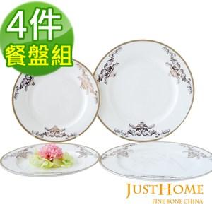 Just Home金色盛宴高級骨瓷4件平盤組(2種尺寸)