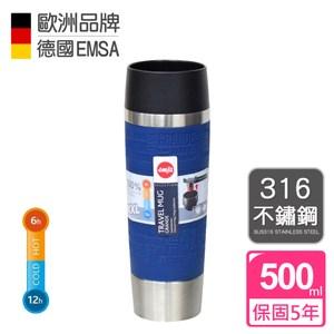 【德國EMSA】隨行馬克保溫杯TRAVEL MUG(保固5年)-500ml深遂藍