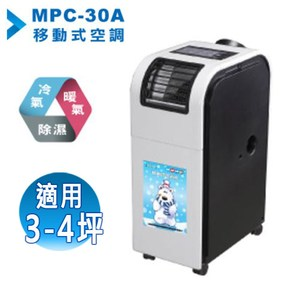 MAXE萬士益 3-4坪移動式冷暖氣機 MPC-30A/MPC30A
