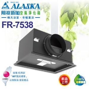 阿拉斯加《FR-7538》空氣淨化箱 附PM2.5高級濾網 非暖風機