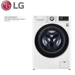 LG 10.5公斤滾筒洗衣機(蒸洗脫烘)蒸氣洗衣機WD-S105VDW