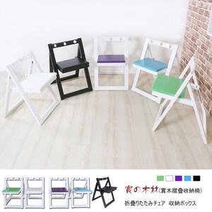 【DIJIA】天然木實木炫彩摺疊椅CH-01(白)