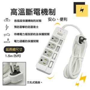 朝日科技 PTP-354-25 3P高溫斷電5開4插延長線 1入
