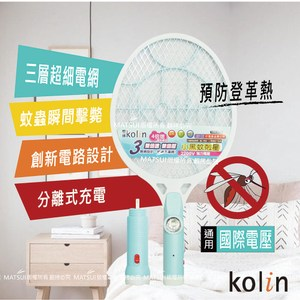 Kolin歌林 分離充電式 電蚊拍-藍 KEM-DL04