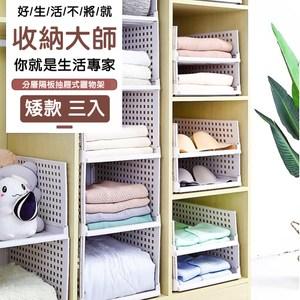 【媽媽咪呀】可折疊多層置物架/折疊抽取式衣櫃/收納架(矮款3入)矮款 3入
