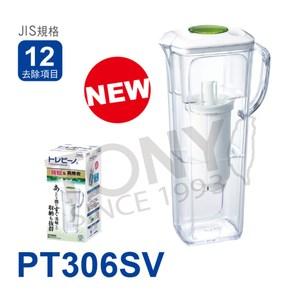 日本東麗 淨水壺PT306SV 公司貨