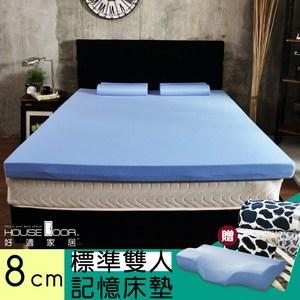 House Door 大和抗菌表布 8cm記憶床墊外宿組-雙人5尺天空藍