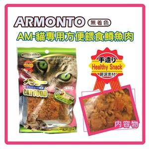 【AM】貓專用方便餵食鱒魚肉40g*3包組(D952B09-1)