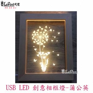 USB LED 創意相框燈-蒲公英