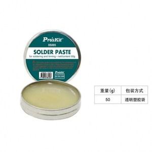 台灣製造Pro'skit寶工無酸焊油(50g)8S005無鉛環保無酸助