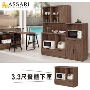 ASSARI-諾艾爾3.3尺餐櫃下座(寬100x深40x高85cm)
