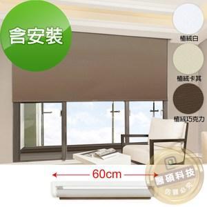 加點 60*185cm 含安裝手動升降植絨遮光窗簾植絨巧克力60x185cm