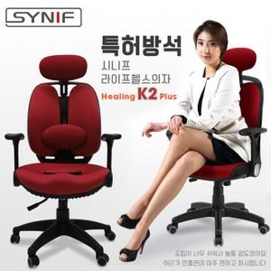 【SYNIF】韓國原裝Healing K2 Plus 雙背透氣坐墊人體工學椅-紅