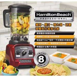 美國 Hamilton Beach 調理機 58912-TW 寶石紅新款