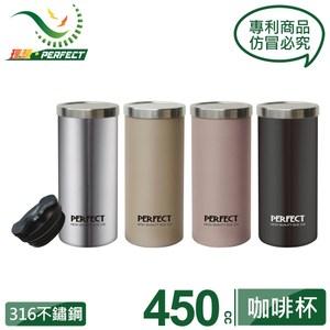 【PERFECT 理想】極緻316真空雙蓋咖啡杯450cc450cc玫瑰金色